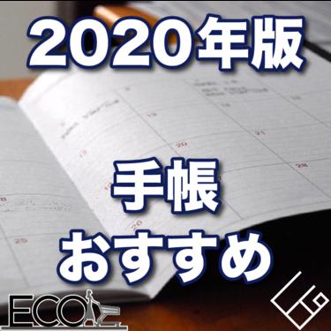 2020年版の手帳のおすすめ人気30選!【使いやすい/マンスリー/ウィークリー】