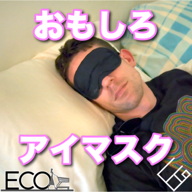 面白いアイマスクのおすすめ5選を紹介!