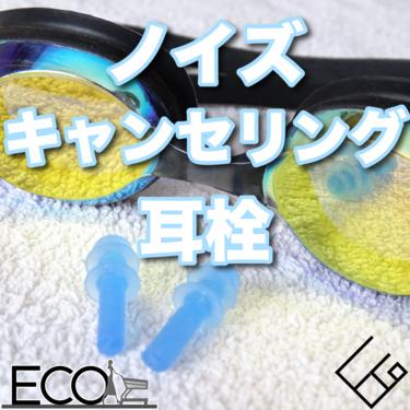 ノイズキャンセリング耳栓のおすすめ8選【無音/目立たない/勉強/最強】