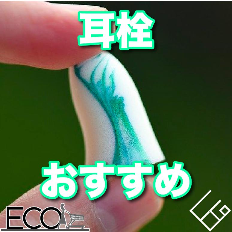 耳栓のおすすめランキング20選!【効果/安眠/デメリットは?】
