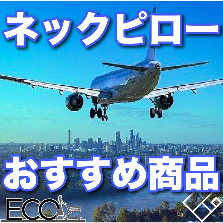 飛行機で大活躍!ネックピローのおすすめ人気ランキング10選をご紹介!