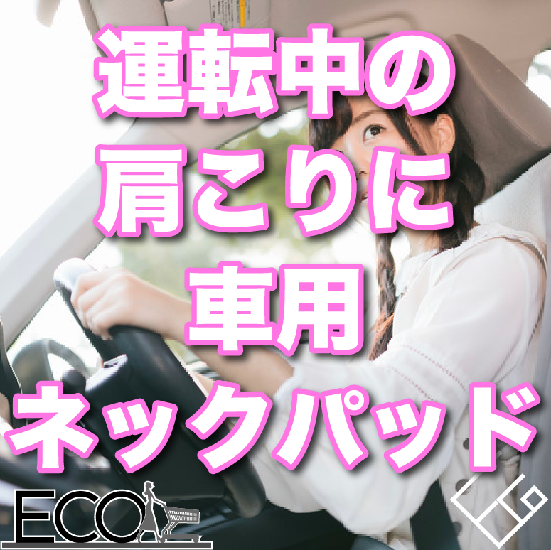 運転中の肩こり対策!車用ネックパッドのおすすめ人気ランキング10選を紹介!