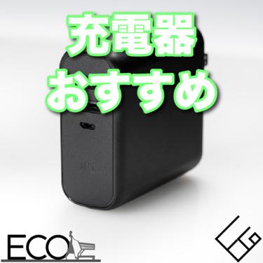 おすすめな充電器人気18選【緊急事態にも/即充電】
