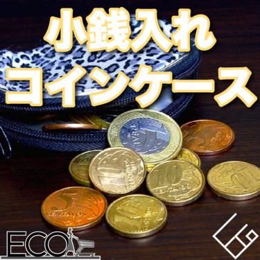 小銭入れ・コインケースおすすめ20選【人気/おしゃれにかわいく】