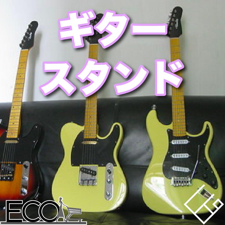 ギタースタンド・ギターラックでおすすめ10選の紹介【おしゃれ/木製/人気】
