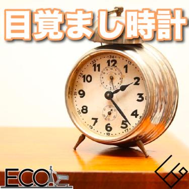 おすすめの人気目覚まし時計15選【スヌーズ・二度寝防止】