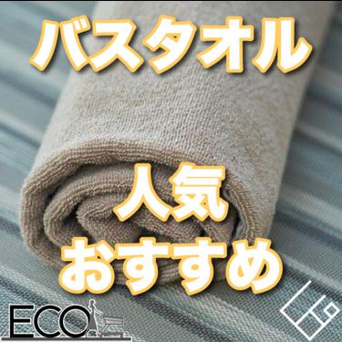 バスタオル人気なおすすめ16選【おしゃれ/かわいい/ふわふわ】