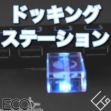 2019年ドッキングステーションの人気おすすめ10選!【type-c/USB】