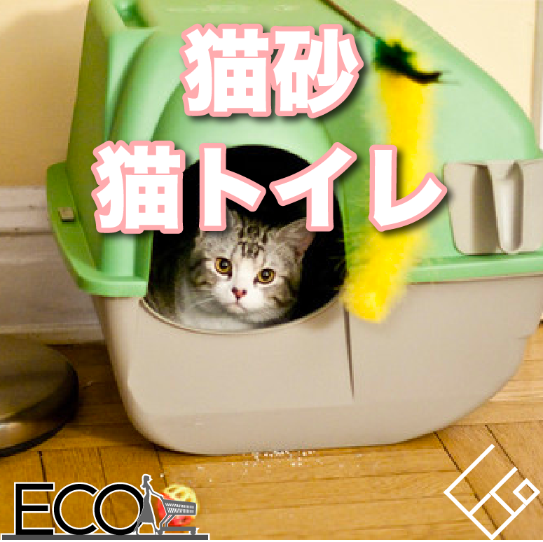 おすすめな人気猫砂/猫トイレ【感想/比較/安い】