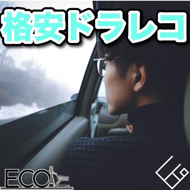 格安ドライブレコーダー5選【中華/激安/コスパ最強/価格・費用を抑える】