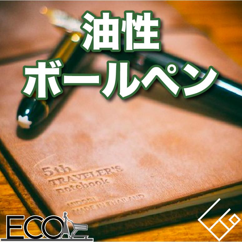 油性ボールペン人気おすすめ20選【比較/極細/高粘度】