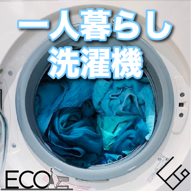人気おすすめ一人暮らし用洗濯機20選【乾燥/静音/比較】