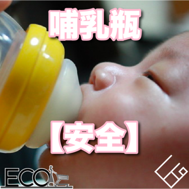 人気なおすすめ哺乳瓶13選【赤ちゃん/ベビーを安全に】