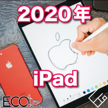 2020年度新型iPad人気おすすめ【モデルと選び方】