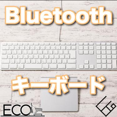 Bluetoothキーボード人気おすすめ10選【疲れない/iPad/2020年版】