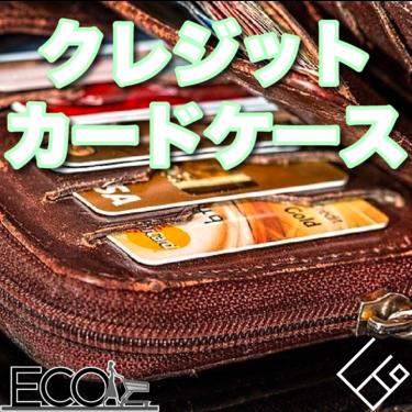クレジットカードケースのおすすめ25選【クレカ/便利/カードケース】