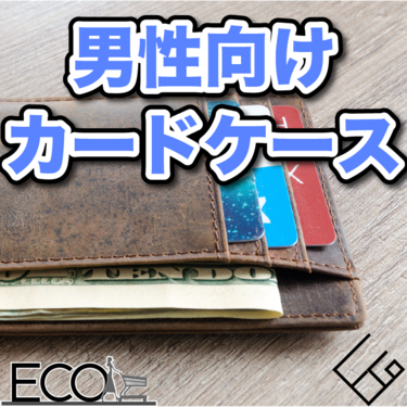 男性向けカードケースおすすめ16選【ポーター/コーチ】