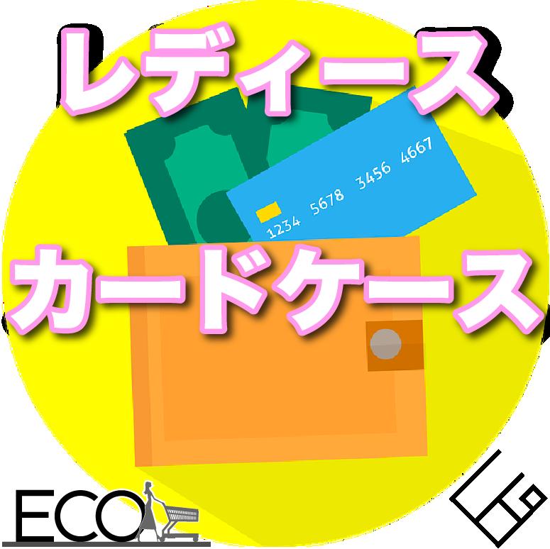 レディース向けカードケースおすすめ20選【ブランド/おしゃれ】