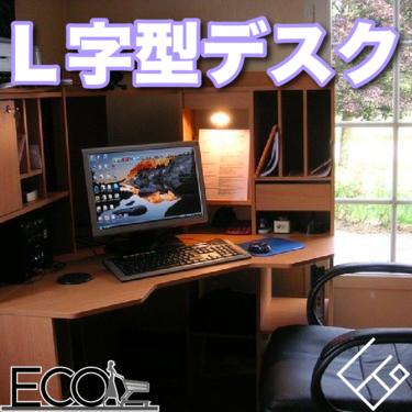 人気おすすめのL字型デスク10選【コンパクト/レイアウト/おしゃれ】