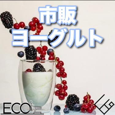 市販ヨーグルト人気おすすめ30選【トクホ/便秘改善/健康/乳酸菌】
