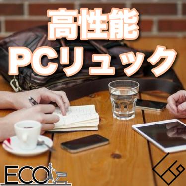 高性能PCリュックおすすめランキング15選【おしゃれ/高性能】