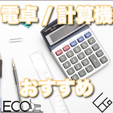 電卓/計算機おすすめ人気ランキング【関数/高性能/日商簿記検定】