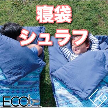 寝袋・シュラフのおすすめ人気10選【冬用夏用/楽しくキャンプ!】