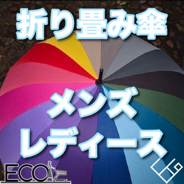 折り畳み傘の人気おすすめメンズ/レディース10選【軽量/最強/ランキング/比較】