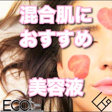 混合肌におすすめ美容液10選【スキンケア/保湿/毛穴/美容院】