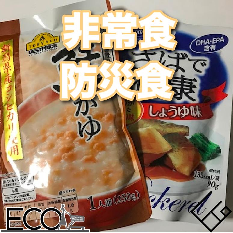 非常食/防災食おすすめ10選【災害時でも簡単美味しく長持ち!】
