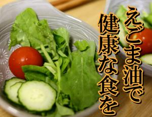 えごま油人気でおすすめな商品10選【本当に効果があるのか!?】