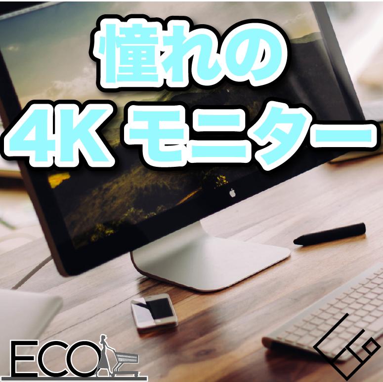 おすすめの4K対応モニター20選【2020/多用途】