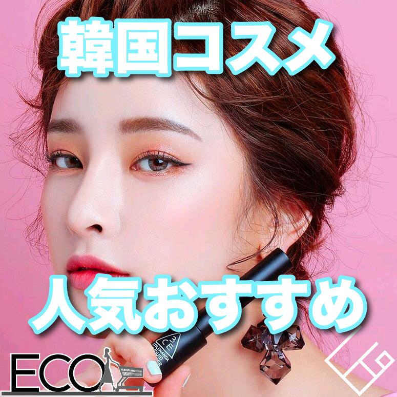 2019年版韓国コスメ人気おすすめ19選[口コミ/通販]