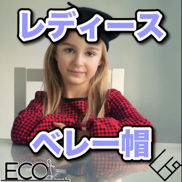レディース向けおすすめベレー帽20選【2020年冬/おしゃれ/高級感】