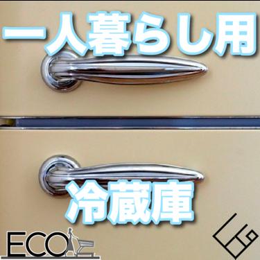 1人暮らし用おすすめ冷蔵庫ランキング20選【新生活応援2020/格安】