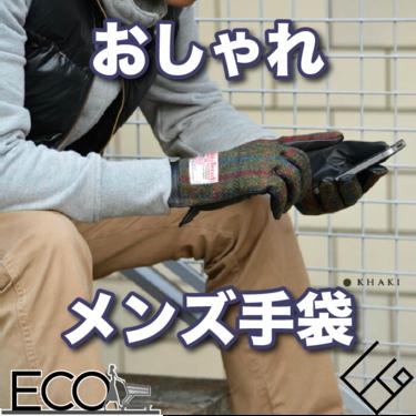 おしゃれなメンズ手袋おすすめ20選【2020冬/プレゼントに】