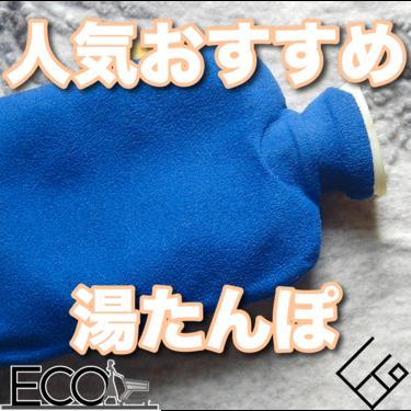 人気おすすめの湯たんぽ10選【ファシー/赤ちゃん/蓄電式/充電式湯たんぽ】