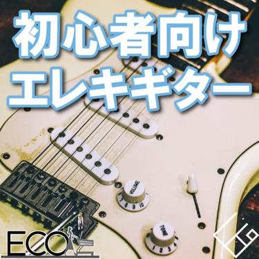 初心者向けエレキギターの人気おすすめ15選【5万円/10万円/安い】