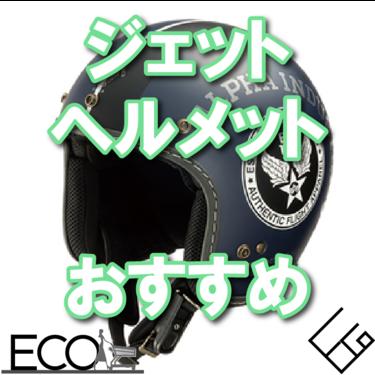 ジェットヘルメットのメンズおすすめ人気10選|おしゃれにかっこよくバイクに乗ろう