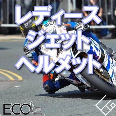 ジェットヘルメットのレディース人気おすすめ3選【女性も素敵でかわいくバイクに乗ろう!】