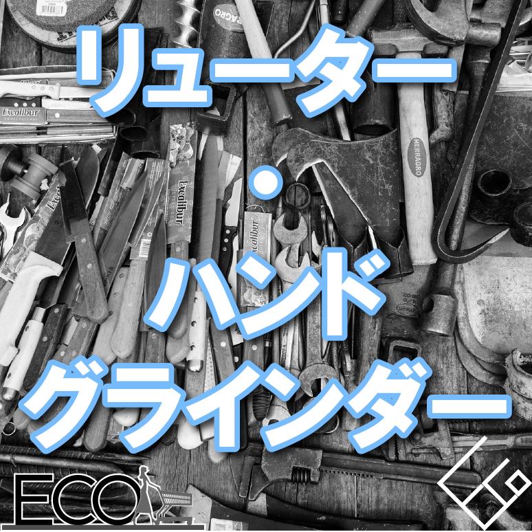 リューター/ハンドグラインダーおすすめ人気ランキング12【DIY!万能工具!】