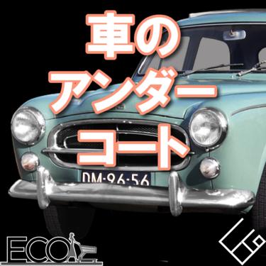 アンダーコートおすすめ人気10選【防錆でバイク/車を守ろう!】