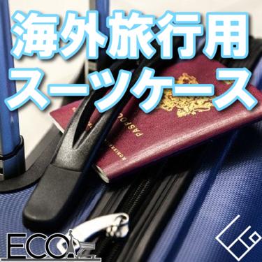 海外旅行用スーツケース最強人気おすすめ10選【飛行機でも壊れにくい/大きいサイズ】