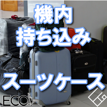 機内持ち込み用スーツケース最強人気おすすめ8選【コンパクトで安い/キャリーケース】