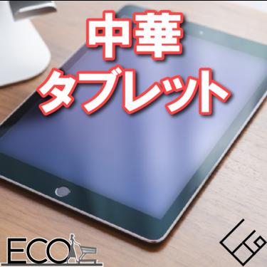 中華タブレットおすすめ人気ランキング15|格安のものからハイエンドタブレットPCまで紹介