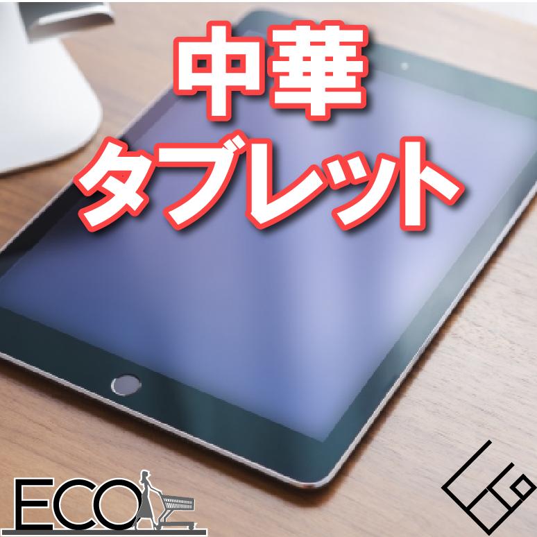中華タブレットおすすめ人気ランキング15【ハイスペックでコスパ最強な買うべきタブレット!】