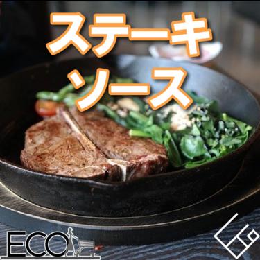 ステーキソースおすすめ人気ランキング【市販の最強ソース!他の料理にもつかえる!?】