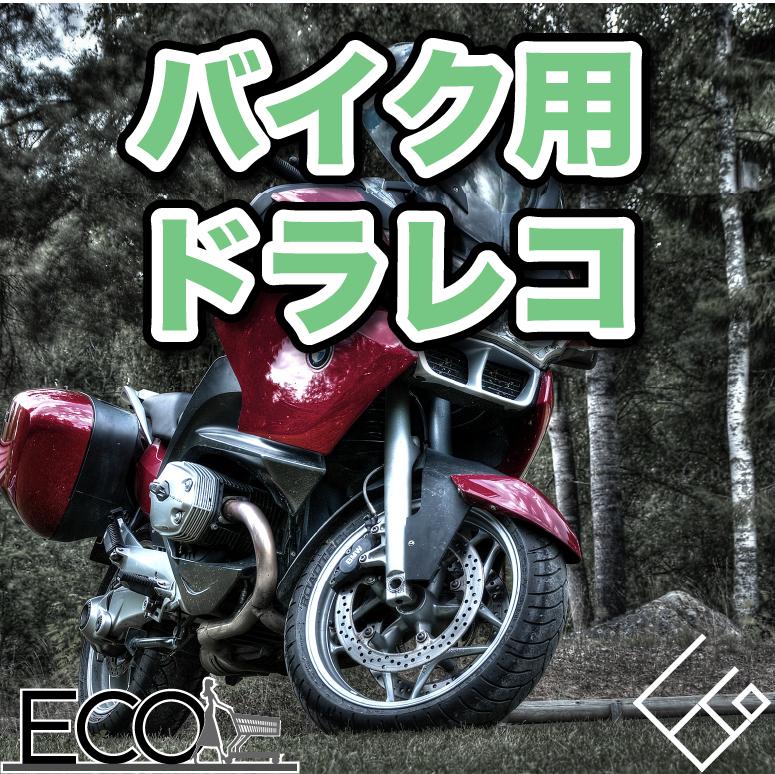 バイク用ドライブレコーダーおすすめ人気ランキング10選【配線不要/徹底比較/前後カメラ】