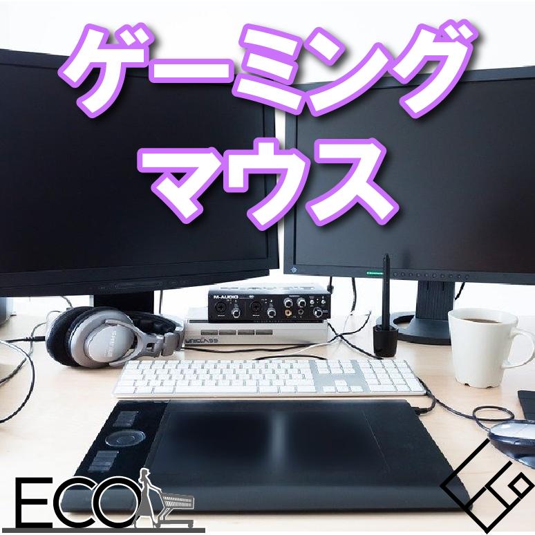 ゲーミングマウスおすすめ20選【ELECOM/ロジクール/人気/最新】