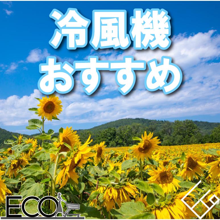 2019年版冷風機人気おすすめ10選[涼しい/静か/業務用]